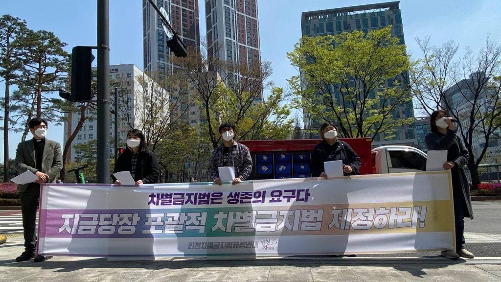 - 2021년 4월 15일(목), 오전11시 더불어민주당 인천시당 기자회견