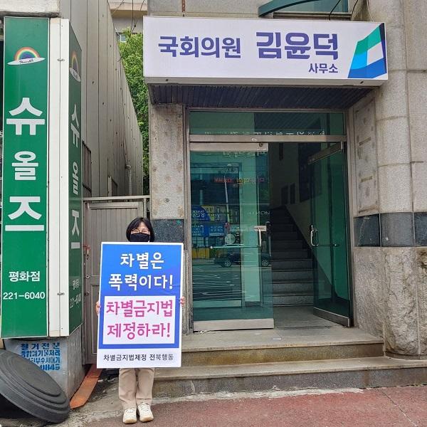 4월22일 전주 김윤덕 의원 사무실 앞 피켓팅