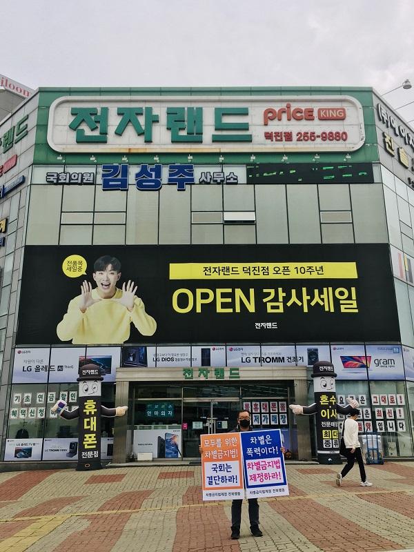 4월22일 전주 김성주 의원 사무실 앞 피켓팅