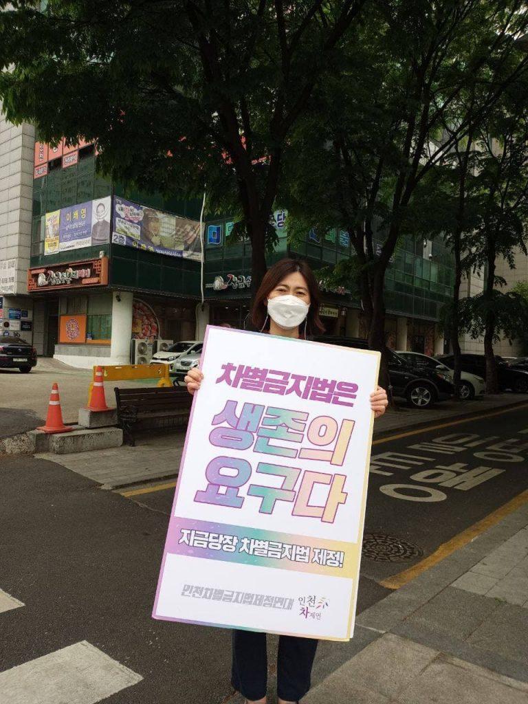4. 29. 3차 목요행동 인천