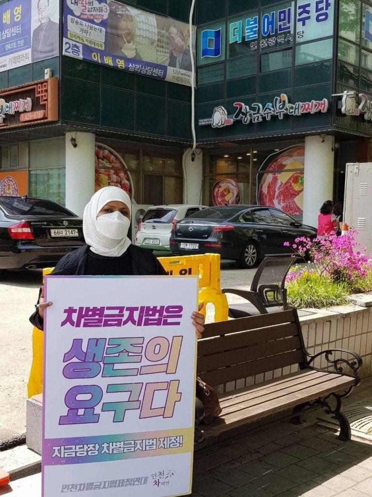 4. 22. 2차 목요행동(인천)