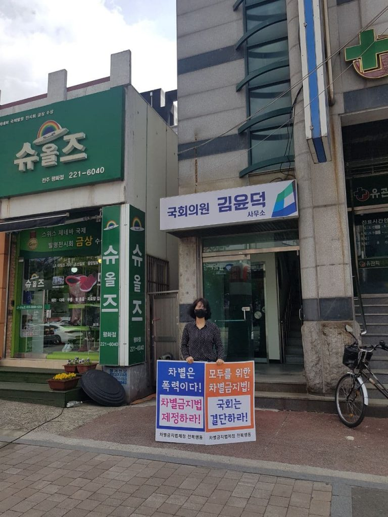 3차 목요행동 전북