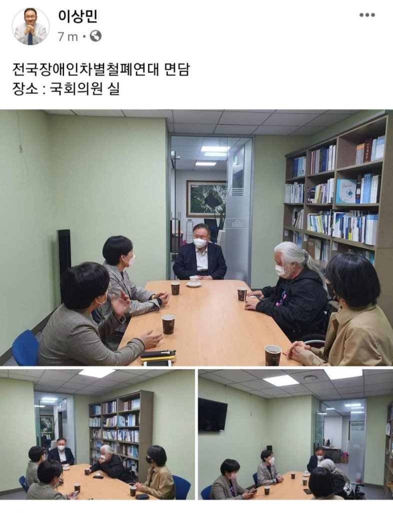 4. 29. 더불어민주당 이상민 의원 면담