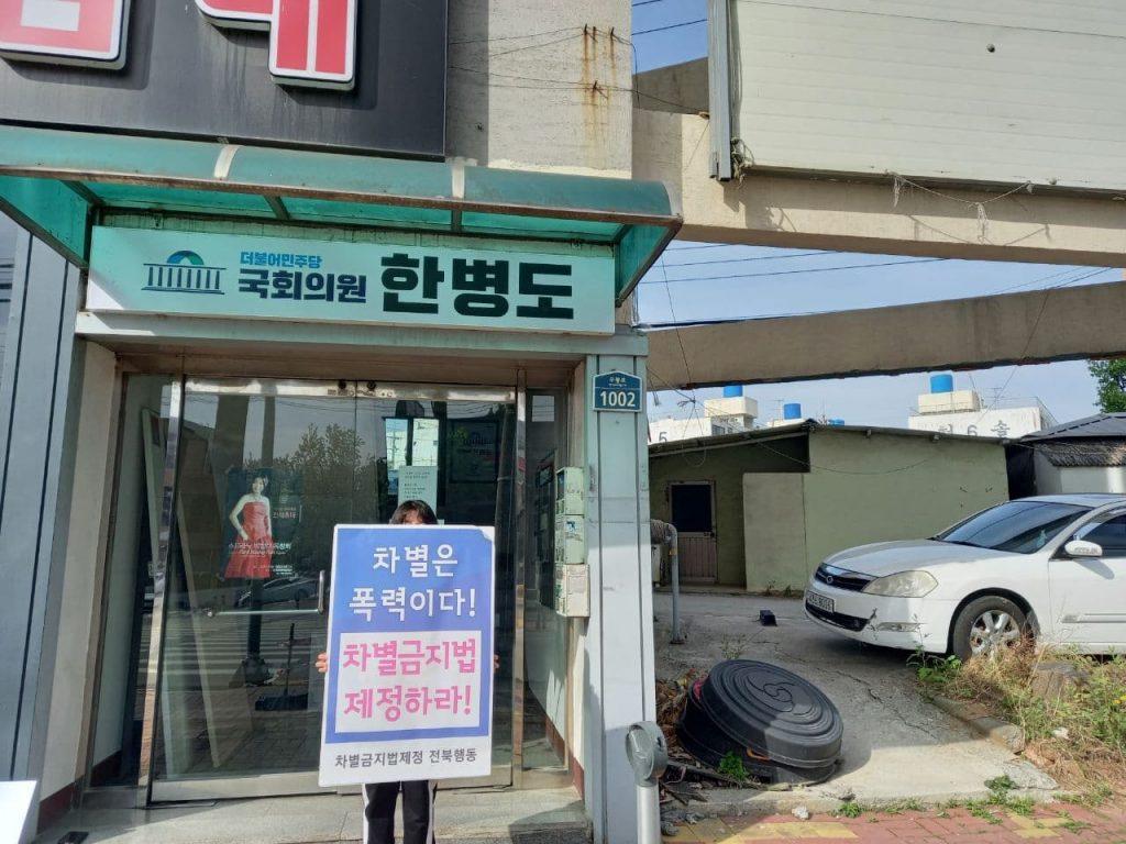 4차 목요행동 전북