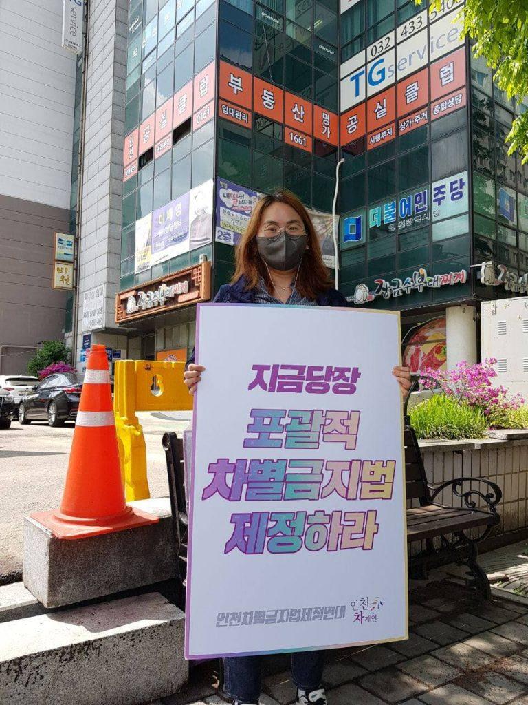 4차 목요행동 인천