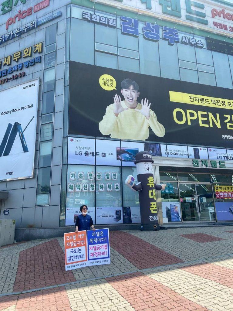 5차 목요행동 전북