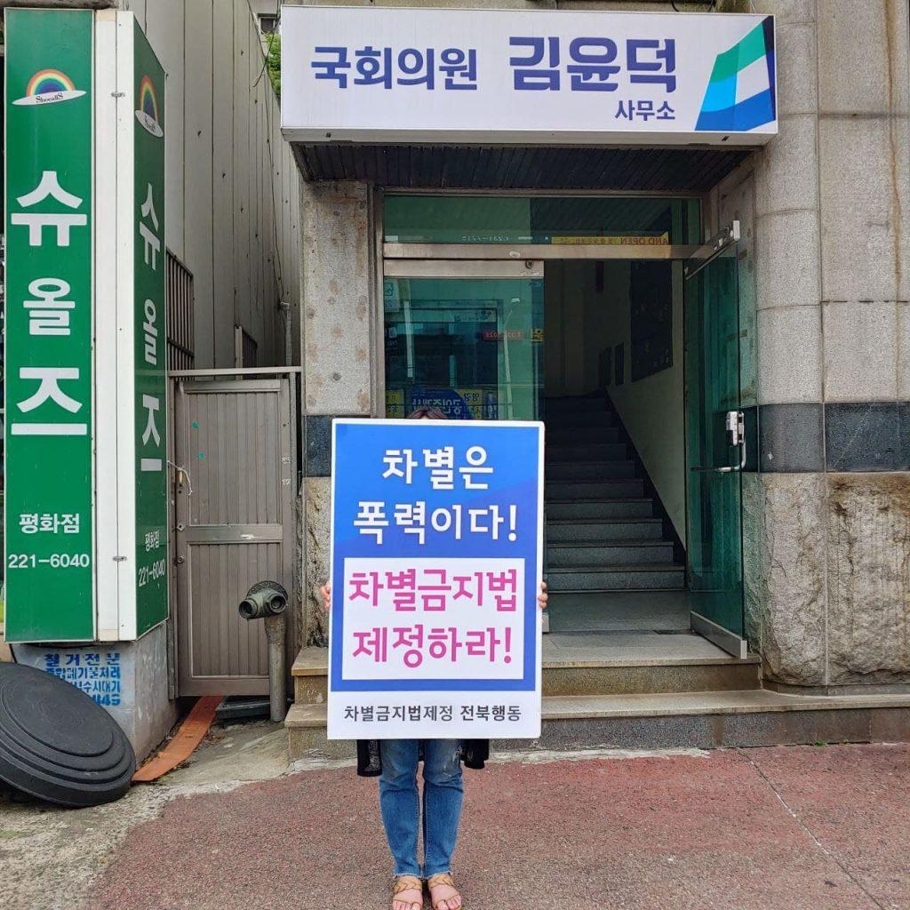 제9차 목요행동 전북
