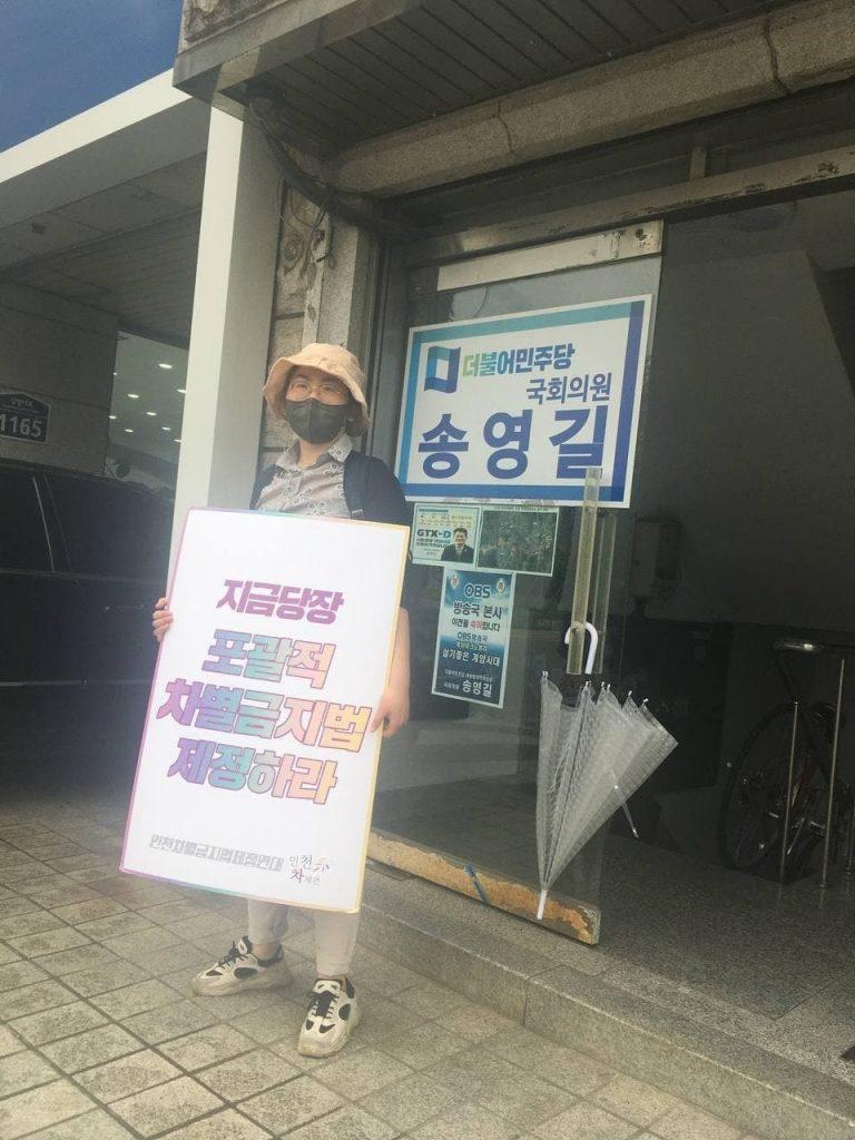 제9차 목요행동 인천
