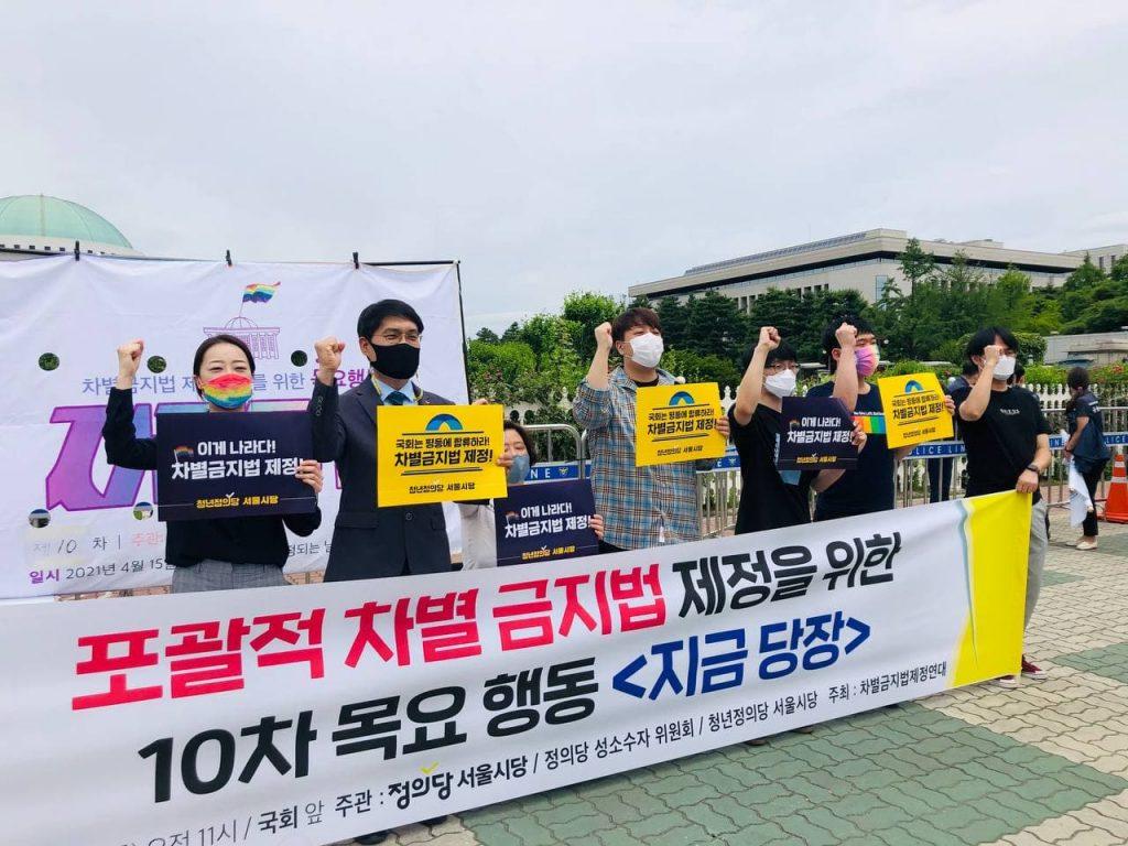 10차 목요행동 서울