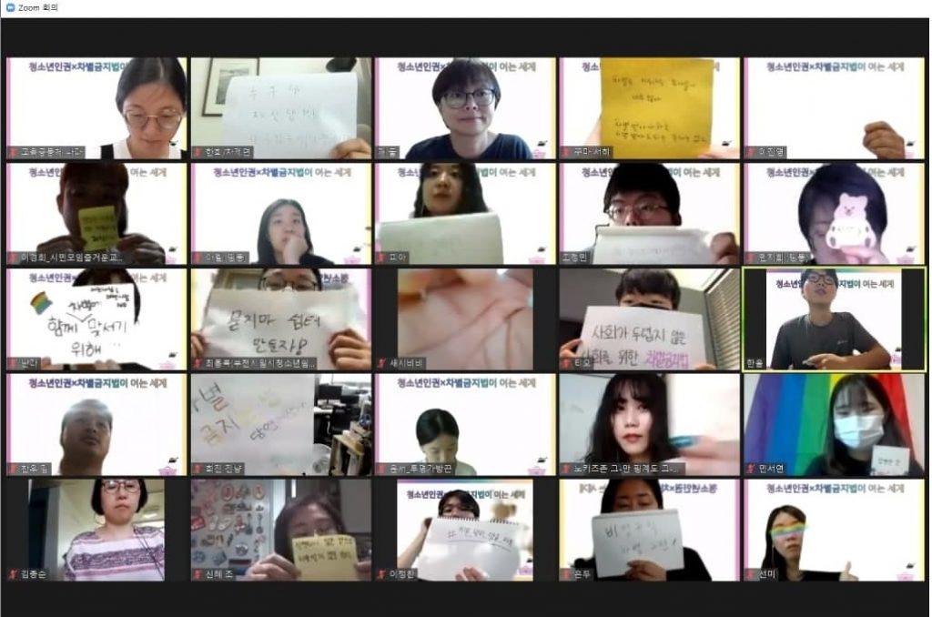 제15회 목요행동 서울 참가자 Zoom 화면