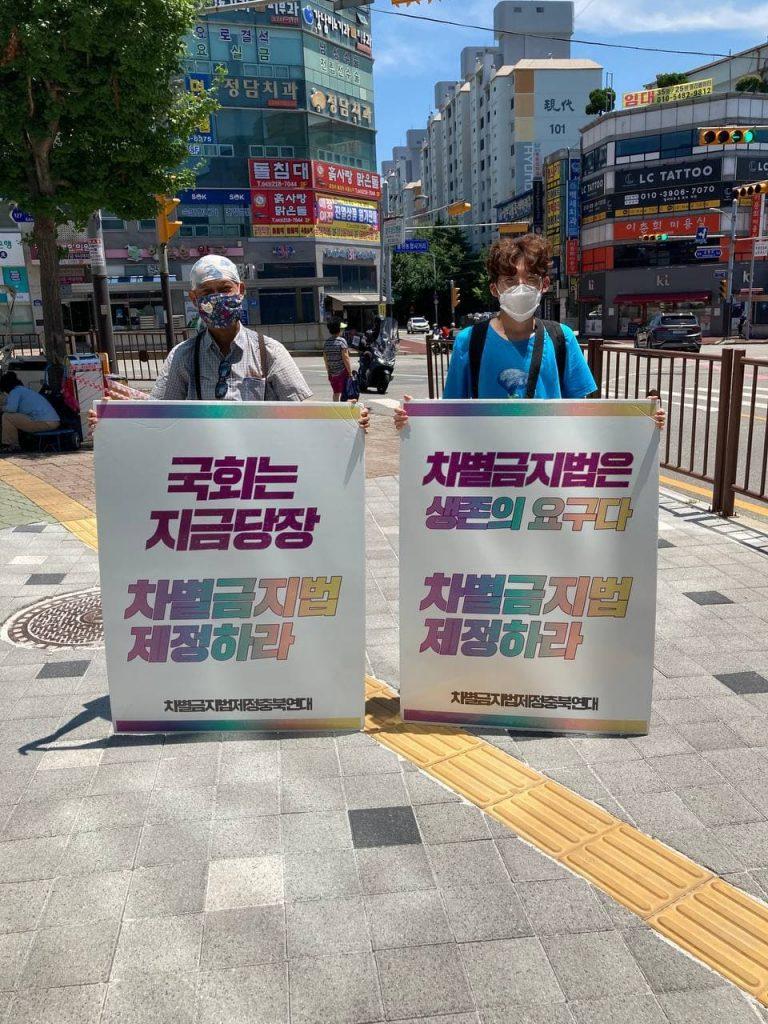 15차 목요행동 충북