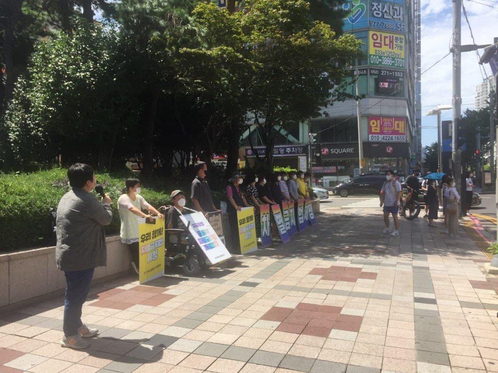 울산 8. 26. 20차 목요행동