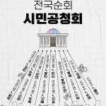 [차별금지/평등법 제정을 위한 전국순회 시민공청회] 8월 13일부터 9월 1일까지 전국 15개 지역에서 차별금지/평등법을 토론합니다.