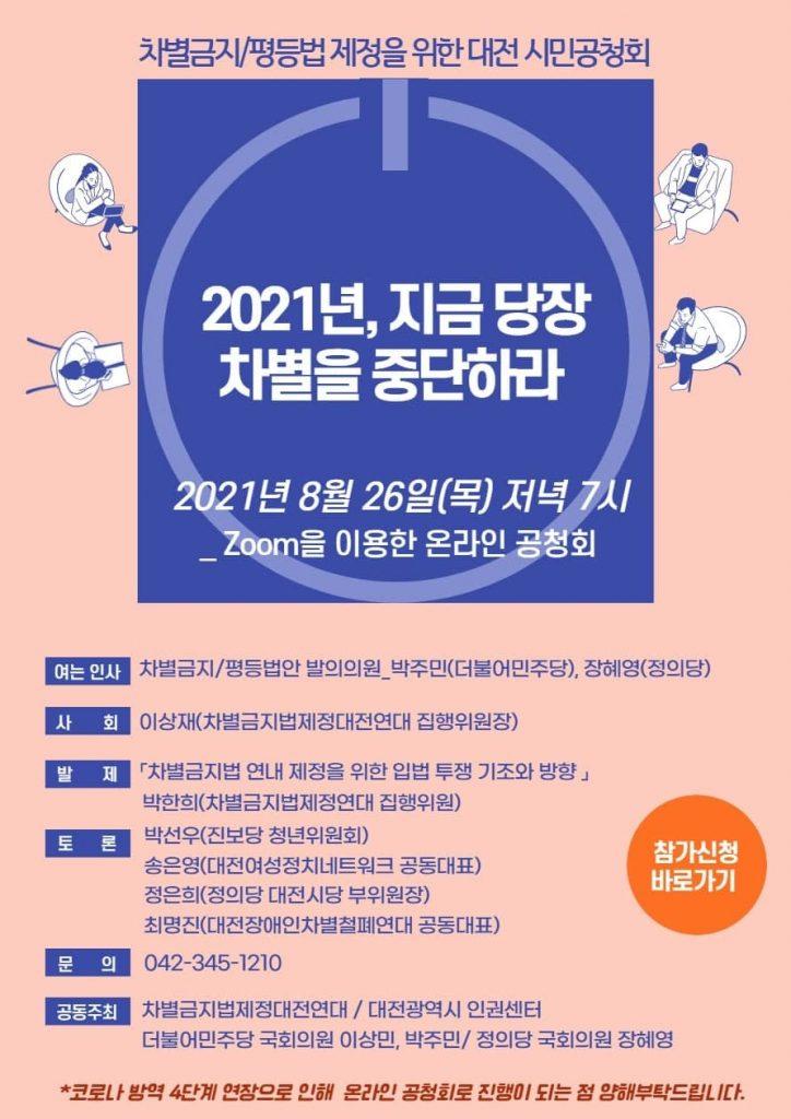 차별금지법/평등법 대전 시민공청회 홍보 웹자보